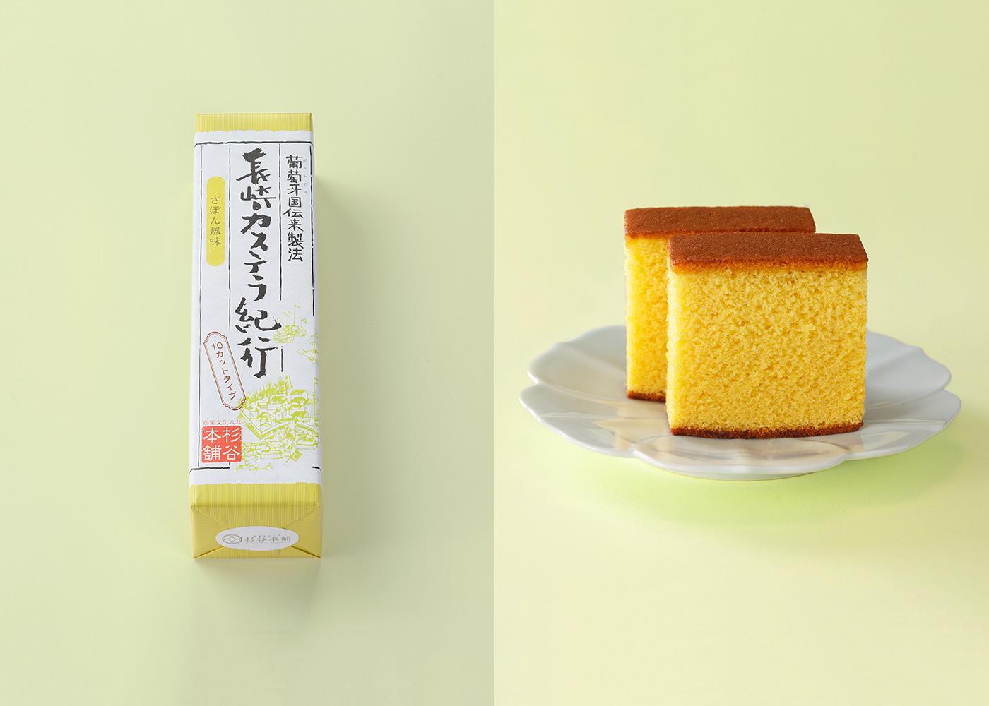 長崎カステラ紀行ざぼん風味