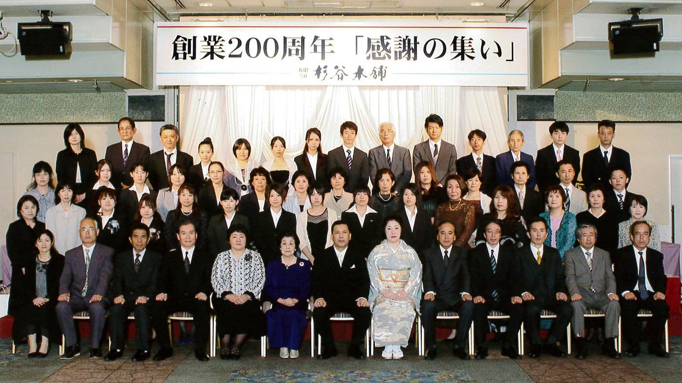 創業創業200周年式典
