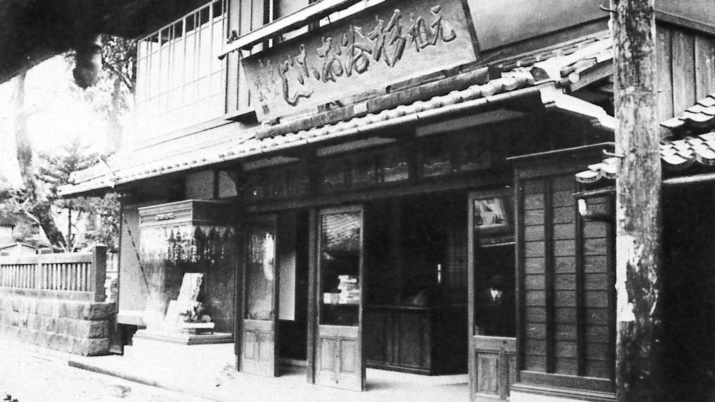 昭和10年ごろの本店