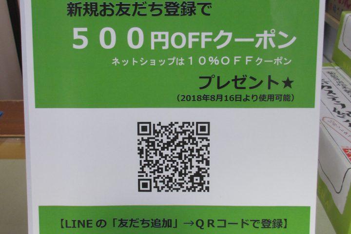 杉谷本舗 LINE@はじめました!!