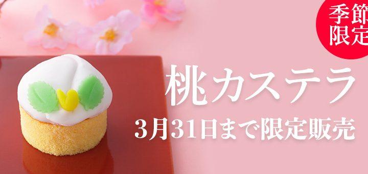 長崎の節句菓子 「桃カステラ」