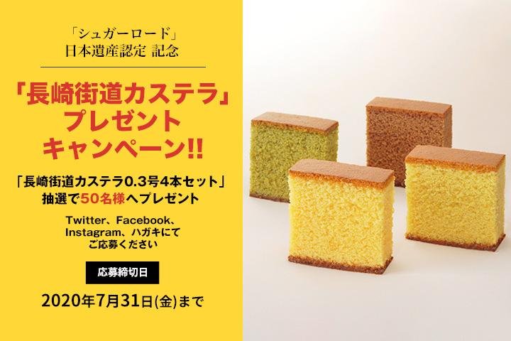 「長崎街道カステラ」4本セットを50名様へプレゼント![7/31締切]