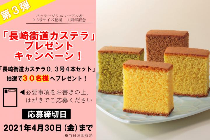 カステラプレゼントキャンペーン第3弾【4/30まで】